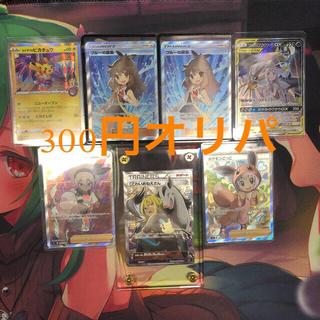 ポケモン - ポケモンカード 300円 オリパ