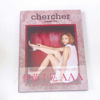 コウダンシャ(講談社)のchercher AAA伊藤千晃フォトブック(アート/エンタメ)