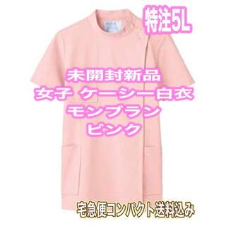 未開封新品】女子ケーシー 特注超巨大5Lサイズ モンブラン ピンク ノーアイロン