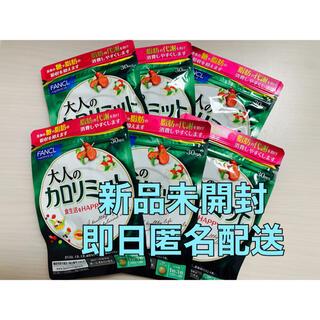 ファンケル(FANCL)の大人のカロリミット 30回分 6袋 新品未開封(ダイエット食品)