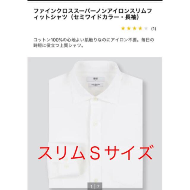 UNIQLO(ユニクロ)のユニクロ スーパーノンアイロンセミワイドスリムフィットシャツ S メンズのトップス(シャツ)の商品写真
