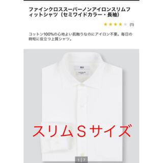 UNIQLO - ユニクロ スーパーノンアイロンセミワイドスリムフィットシャツ S