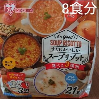 コストコ - コストコのすぐにおいしいスープリゾット 選べる3種類