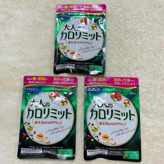 ファンケル(FANCL)のファンケル 大人のカロリミット 30回分90粒入り×3袋(ダイエット食品)