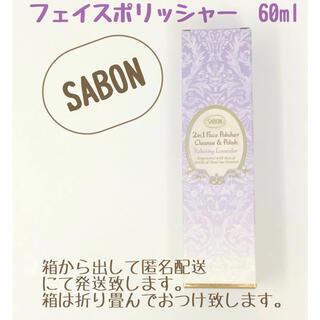 SABON - SABON サボン フェイスポリッシャーR ラベンダー 60ml 新品未開封品