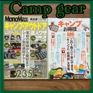 初めてのキャンプに!キャンプアウトドア達人技 MONOMax満足度120%(趣味/スポーツ/実用)