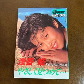 コウダンシャ(講談社)の浅香唯 写真集 やさしく見つめて…(アイドルグッズ)