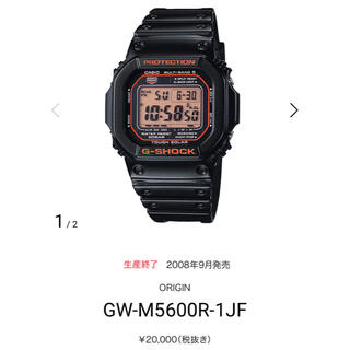 G-SHOCK - g-shock gw-m5600r 時計