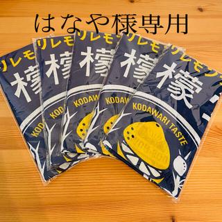 檸檬堂 オリジナル手ぬぐい 5枚セット!(その他)