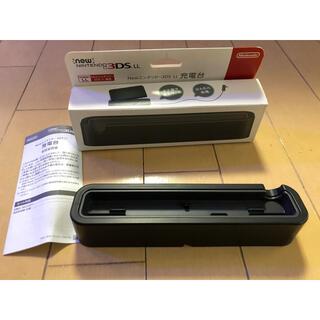 ニンテンドー3DS(ニンテンドー3DS)のnewニンテンドー3DSLL 充電台(その他)