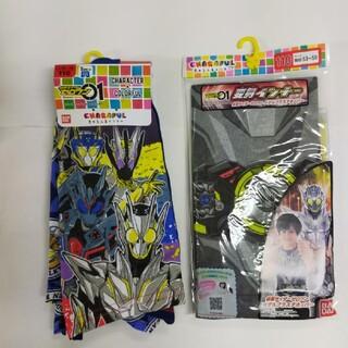 バンダイ(BANDAI)のボクサーパンツ二枚組&変身タンクトップ仮面ライダーゼロワン(下着)