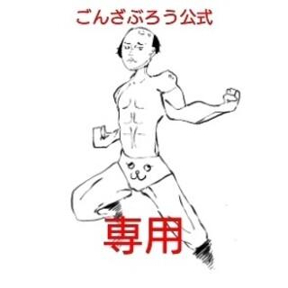 ユウギオウ(遊戯王)のKinta様専用 遊戯王オリパ☆ごんざぶろうパック☆(シングルカード)