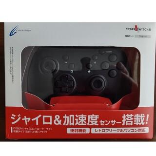 Switch用 ジャイロコントローラー 有線タイプ(その他)