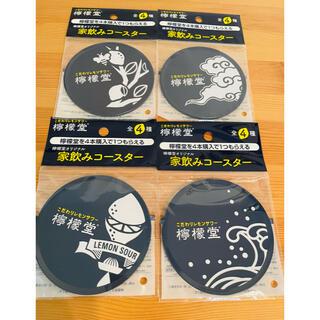 【非売品】檸檬堂 コースター コンプリート品(その他)