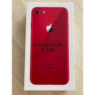 アップル(Apple)のiPhone iPhone8 空き箱 箱 空箱 ケース レッド Apple 赤(その他)