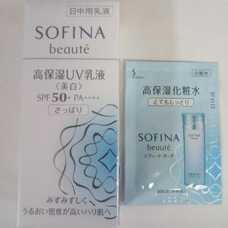 SOFINA - ソフィーナ、ボーテ 高保湿UV乳液、美白、SPF50、さっぱり オマケ付