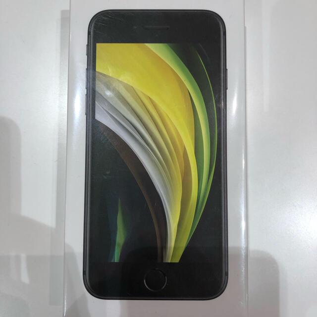 Apple(アップル)の【新品】iPhone SE2 64GB 本体 第2世代 ブラック スマホ/家電/カメラのスマートフォン/携帯電話(スマートフォン本体)の商品写真