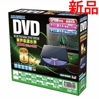 MARSHAL 外付けスリムポータブルDVD 再生・書き込みソフト付 【新品】(DVDプレーヤー)