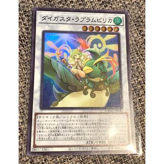 ユウギオウ(遊戯王)のダイガスタラプラムピリカ(シングルカード)