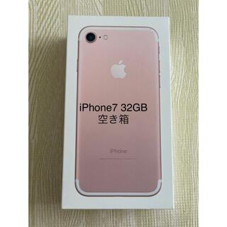 アップル(Apple)のiPhone iPhone7 空き箱 箱 空箱 ケース ピンク Apple(その他)