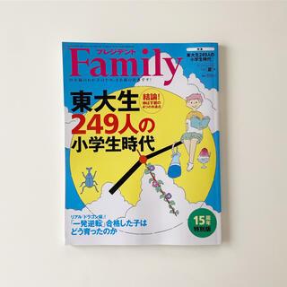 プレジデントファミリー 2021 夏号(結婚/出産/子育て)