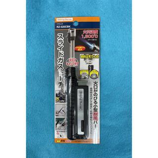 新富士バーナー - 新富士バーナー スライドガストーチ ブラック RZ-520CBK