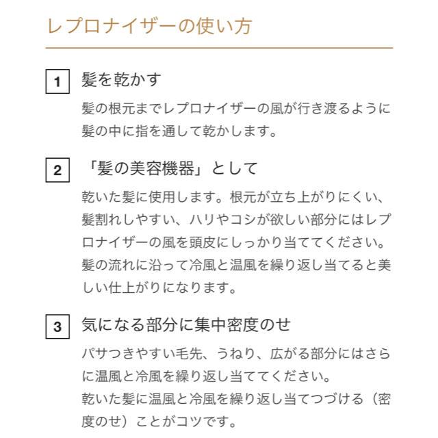 Lumiere Blanc(リュミエールブラン)のlovekoha様専用☆ スマホ/家電/カメラの美容/健康(ドライヤー)の商品写真