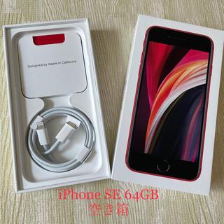 アップル(Apple)のiPhone iPhoneSE 空き箱 箱 空箱 ケース レッド Apple 赤(その他)