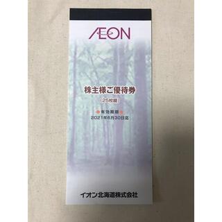 イオン(AEON)のイオン北海道 株主優待券 2500円分 送料込み(ショッピング)