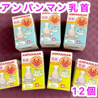 アンパンマン哺乳瓶の乳首 スタンダードタイプ(哺乳ビン用乳首)