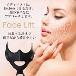 【新品未開封】美顔器 EMS マスク型 リフトアップ マスク ems フェイス