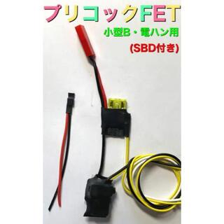 電ハン用プリコックFET 解除ボタンヒューズSBD付(カスタムパーツ)