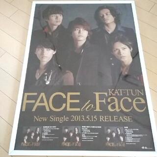 カトゥーン(KAT-TUN)のKAT-TUN FACE to face ポスター(アイドルグッズ)