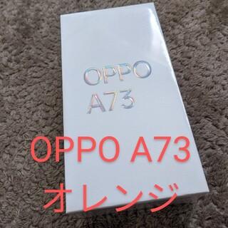 OPPO - 新品未開封 OPPO A73  SIMフリー ダイナミックオレンジ