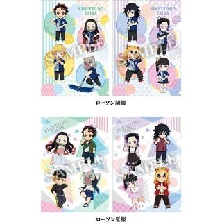 【新品未開封】鬼滅の刃 ローソン クリアファイル 4枚セット 夏服 制服(クリアファイル)