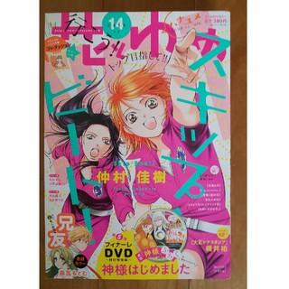ハクセンシャ(白泉社)の花とゆめ 2016年 14号 付録DVD付(漫画雑誌)