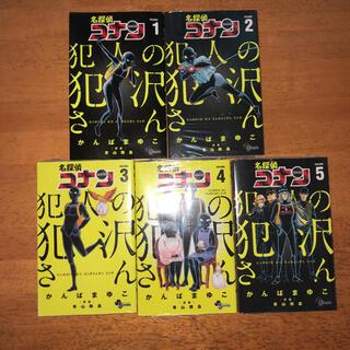 名探偵コナン犯人の犯沢さん 1〜5(その他)