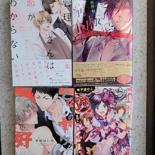 漫画 四冊セット(ボーイズラブ(BL))