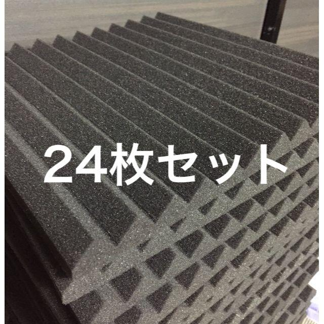 吸音材 防音材 24枚セット 30×30×2.5cm 楽器の和楽器(その他)の商品写真