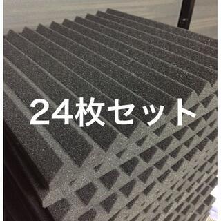 吸音材 防音材 24枚セット 30×30×2.5cm(その他)