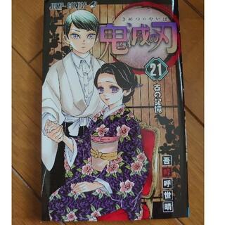 鬼滅の刃21巻(少年漫画)