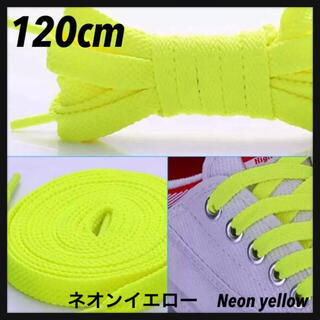 新品 120cm シューレース 靴紐 平紐 くつひも 無地ネオンイエロー
