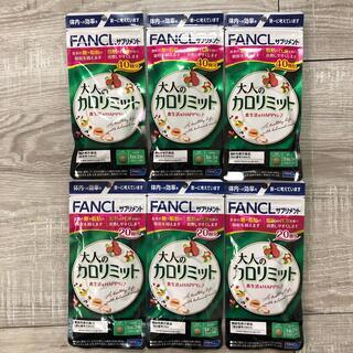 ファンケル(FANCL)の大人のカロリミットまとめ売り(ダイエット食品)