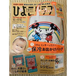 ひよこクラブ 7・8合併号(結婚/出産/子育て)