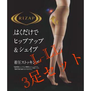 【新品】RIZAP ヒップアップ L-LL 着圧ストッキング ナチュラルベージュ