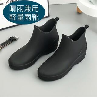 【23cm】レインブーツ ショット丈 雨靴 軽量 長靴(レインブーツ/長靴)