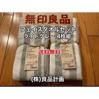 MUJI (無印良品) - 新品 無印良品(MUJI) フェイスタオルセット 4枚 .34×85cm