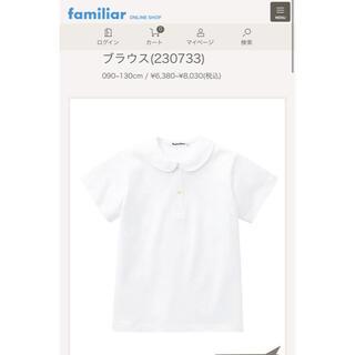 ファミリア(familiar)のファミリア  小学校受験 女の子 ブラウス 100(ドレス/フォーマル)