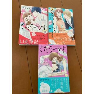 くちうつす 全3巻 天沢アキ(少女漫画)