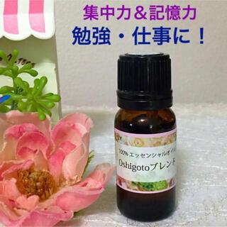 ❤️勉強・仕事に♪集中力&記憶力❤️高品質 桜子ブレンドオイル❤️(エッセンシャルオイル(精油))